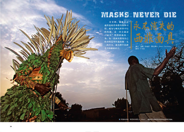 Masks never die 1